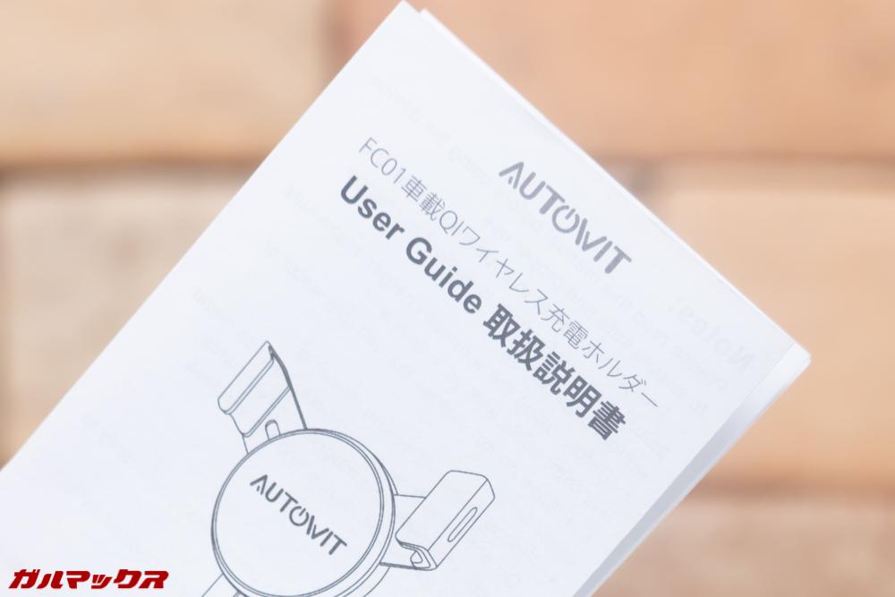 AUTOWIT FC01に付属の取扱説明書は日本語対応しています。