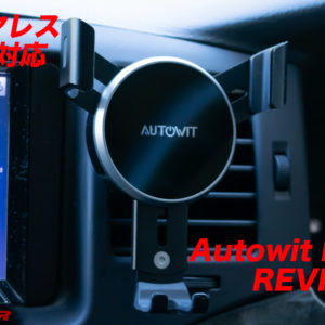Autowit FC01のレビュー!ワイヤレス充電対応のスマホ車載ホルダー!