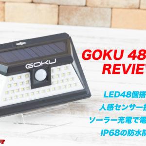 電源不要!屋外センサーライト「GOKU 48 LED」レビュー!