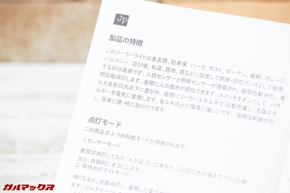 GOKU 48 LEDの取扱説明書は日本語も収録されています。