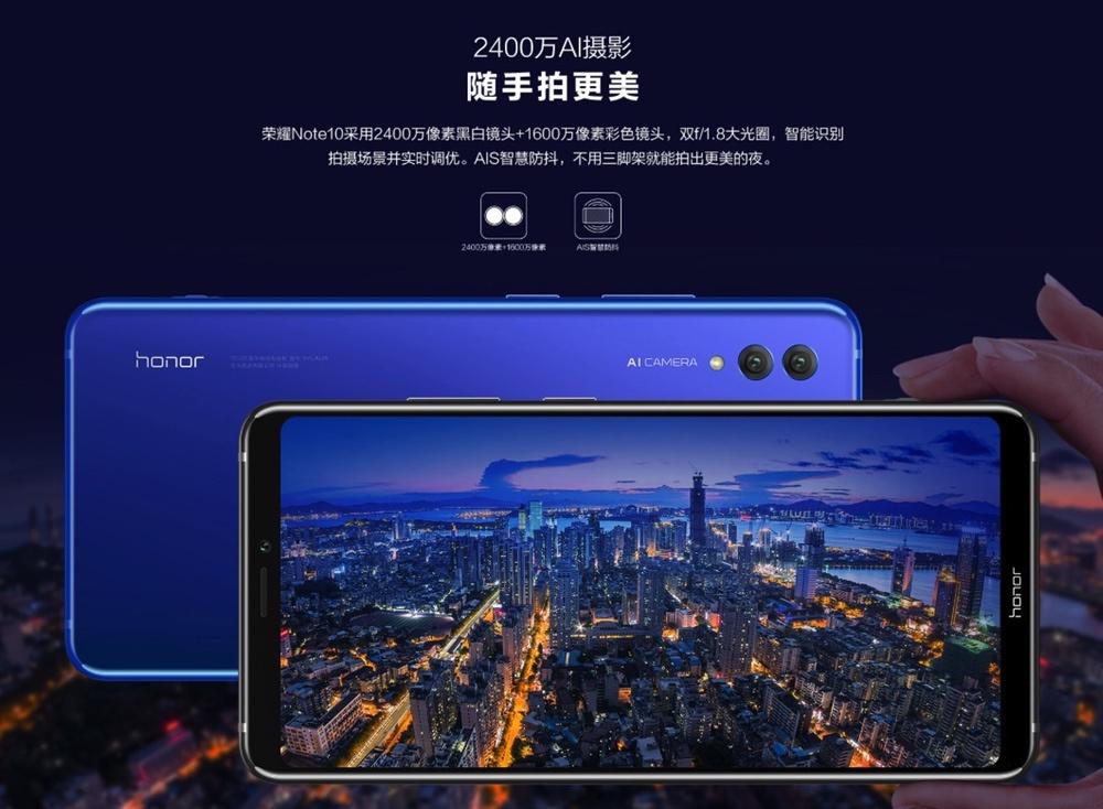 Huawei Honor Note 10はAIカメラを搭載。