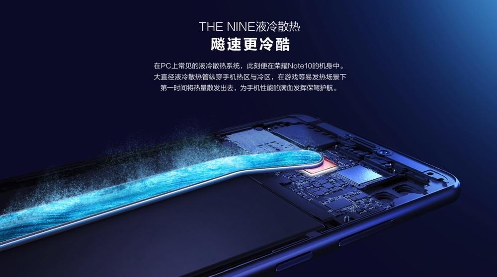 Huawei Honor Note 10は液冷システムを採用