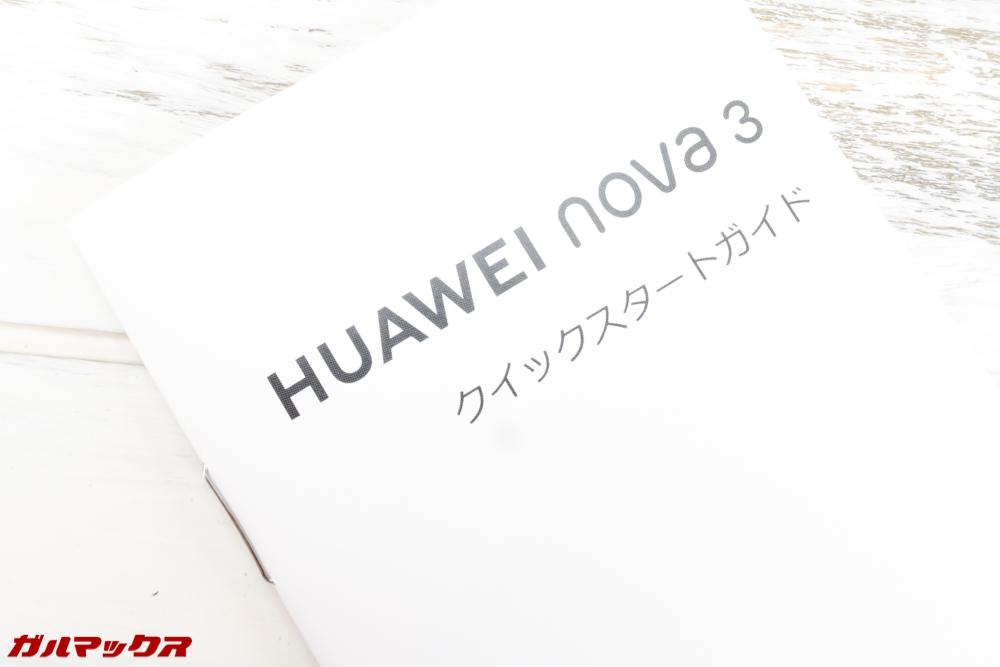 Huawei nova 3に付属の書類は日本語対応版です。