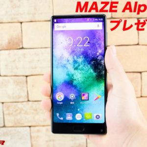[当選者発表!]中華スマホ「MAZE Alpha X」を1名様にプレゼント