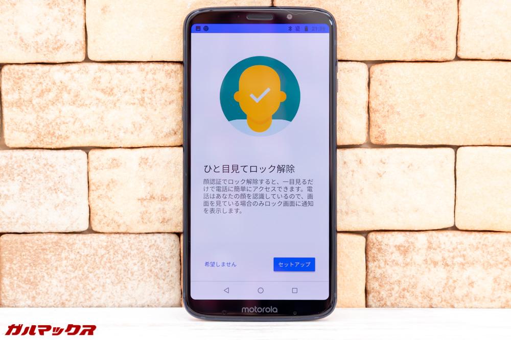 Moto Z3 Playは顔認証も利用可能です。