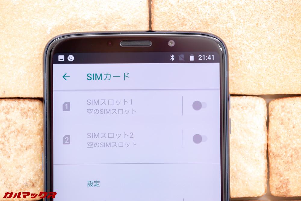 Moto Z3 PlayはDSDSに対応。