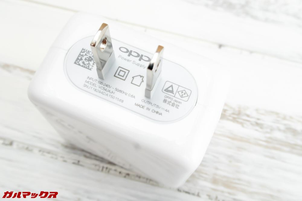 OPPO R15 Proの充電器は5V4Aの20w充電に対応している