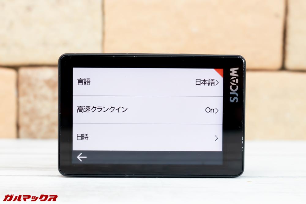 SJ8 PLUSは日本語対応