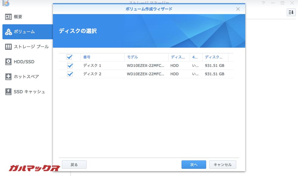 DS918+で利用するデスクを選択します。