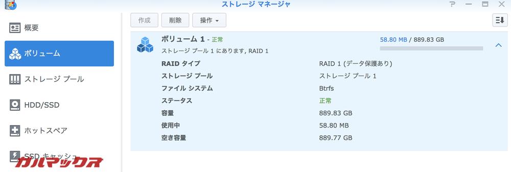 DS918+のRAID設定が完了しました
