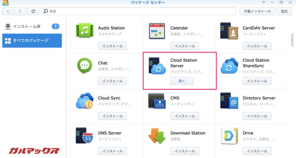 Cloud Station Serverをインストールします