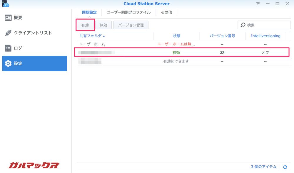 クラウドサーバーで利用する共有フォルダを有効化します。