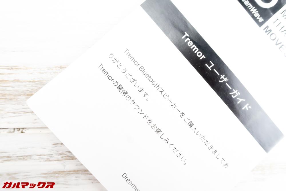 Tremorの取扱説明書は日本語なので安心。
