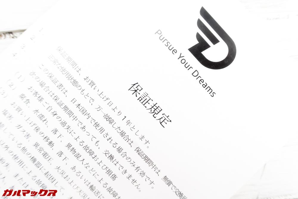 Tremorは保証書も日本語のものが備わっています・