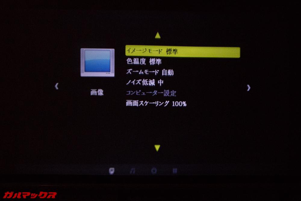 Vemico製プロジェクターは日本語に対応しています。