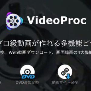 「VideoProc」レビュー!後から手ブレ補正できる動画編集ソフト