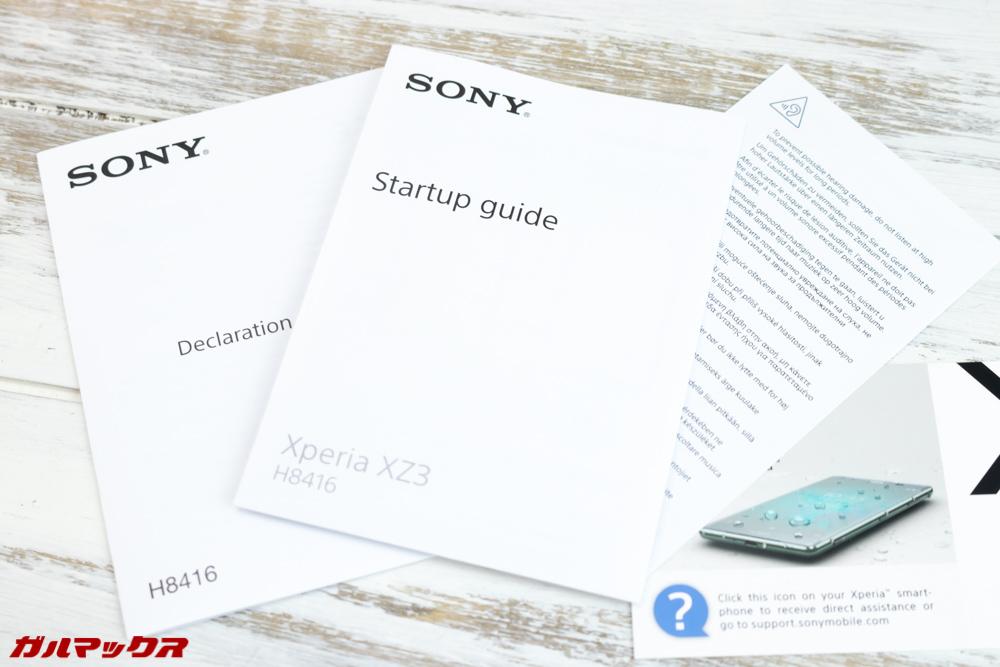 Xperia XZ3の海外モデルは取扱説明書類が英語です。