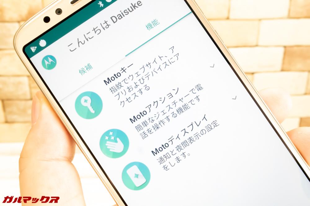 moto g6 PLAYのmotoアプリの機能タブでは独自の便利機能が利用可能となってます。