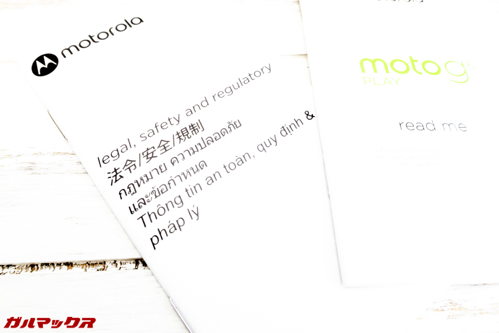 moto g6 PLAYのクイックガイドや説明書は日本語表記あり