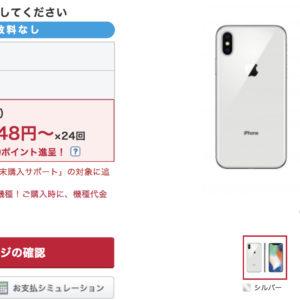 1周遅れが高コスパ。ドコモ、iPhone XがMNPで一括15,552円