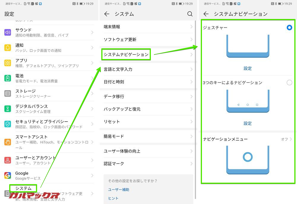 Huawei Mate 20のナビゲーションキーはジェスチャー操作など3種の操作方法から選択可能。