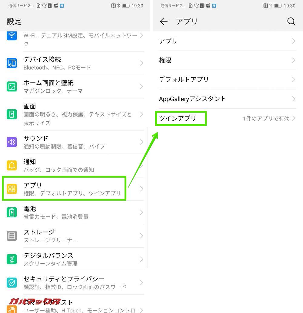 Huawei Mate 20はツインアプリ搭載。