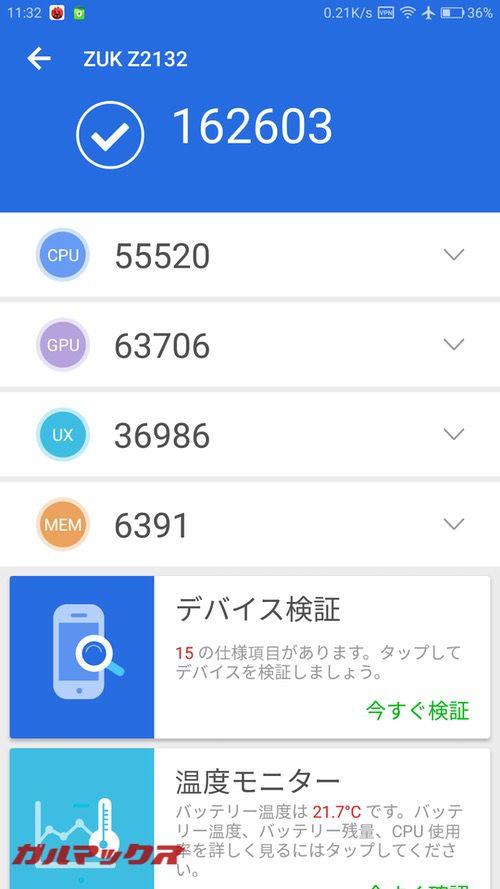 Lenovo ZUK Z2(Android 6.0.1)実機AnTuTuベンチマークスコアは総合が162603点、3D性能が63704点。