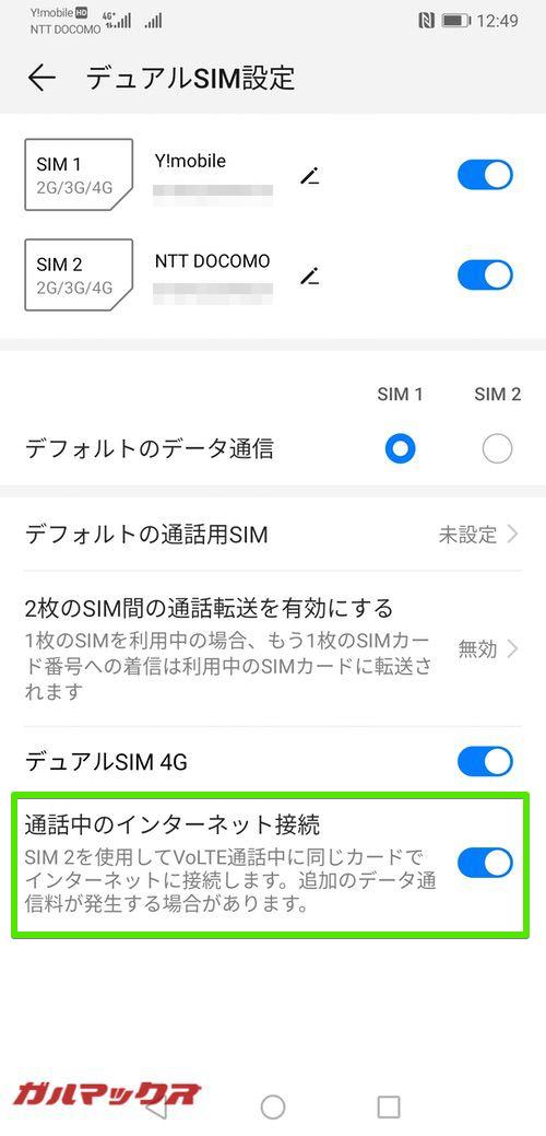 Huawei Mate 20はDSDV中も設定次第で通話しながらデータ通信できる。