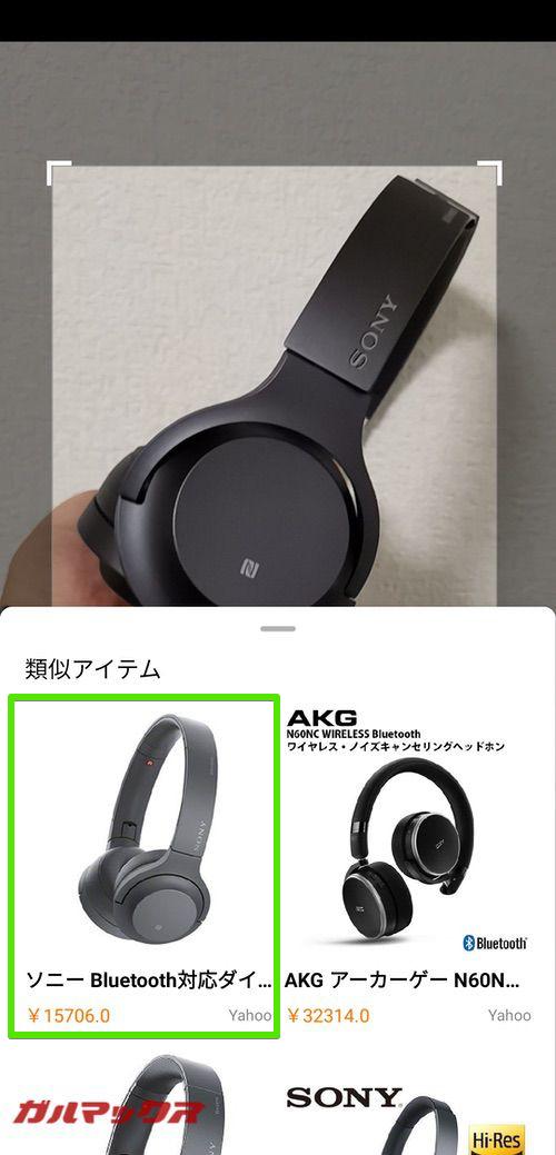 検索機能でヒットした製品は購入先なども表示される。