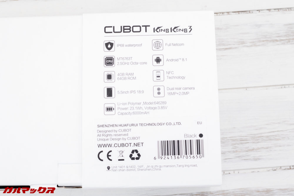 CUBOT King Kong 3の外箱の帯の部分は背面に簡易的なスペックが記載されています。