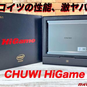 [早期出資特典あり!]Chuwi HiGameの詳細!世界最小クラスのゲーミングミニPC
