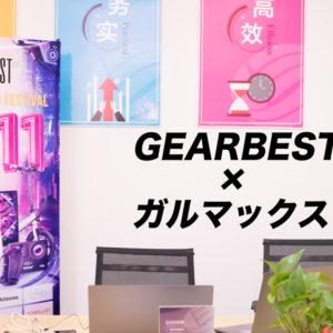 [早いもの勝ち]GEARBEST×ガルマックス独占クーポン追加!