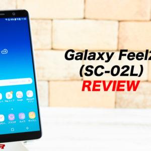 Galaxy Feel2(SC-02L)のレビュー!スペック・機能・価格・利用料金をチェック!