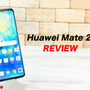 Huawei Mate 20のレビューとProとの違い!スペックと機能、最安値まとめ!
