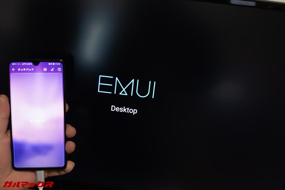 Huawei Mate 20を外部ディスプレイに接続するとPCモードが自動起動します。