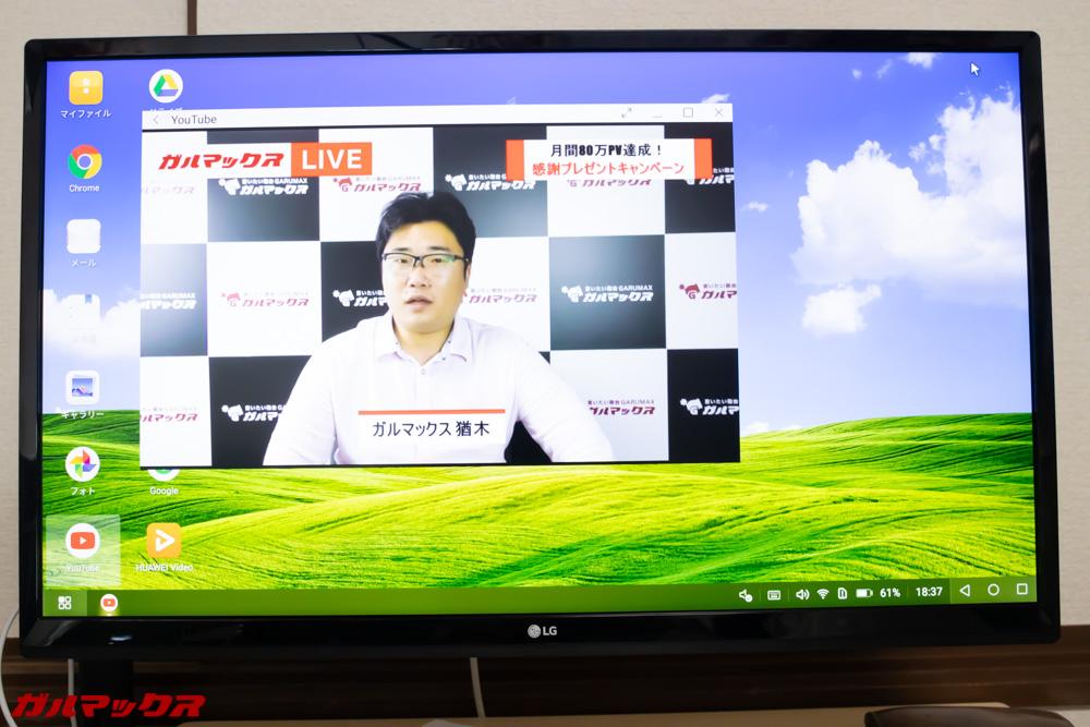 Huawei Mate 20のPCモードではYouTubeも視聴可能。