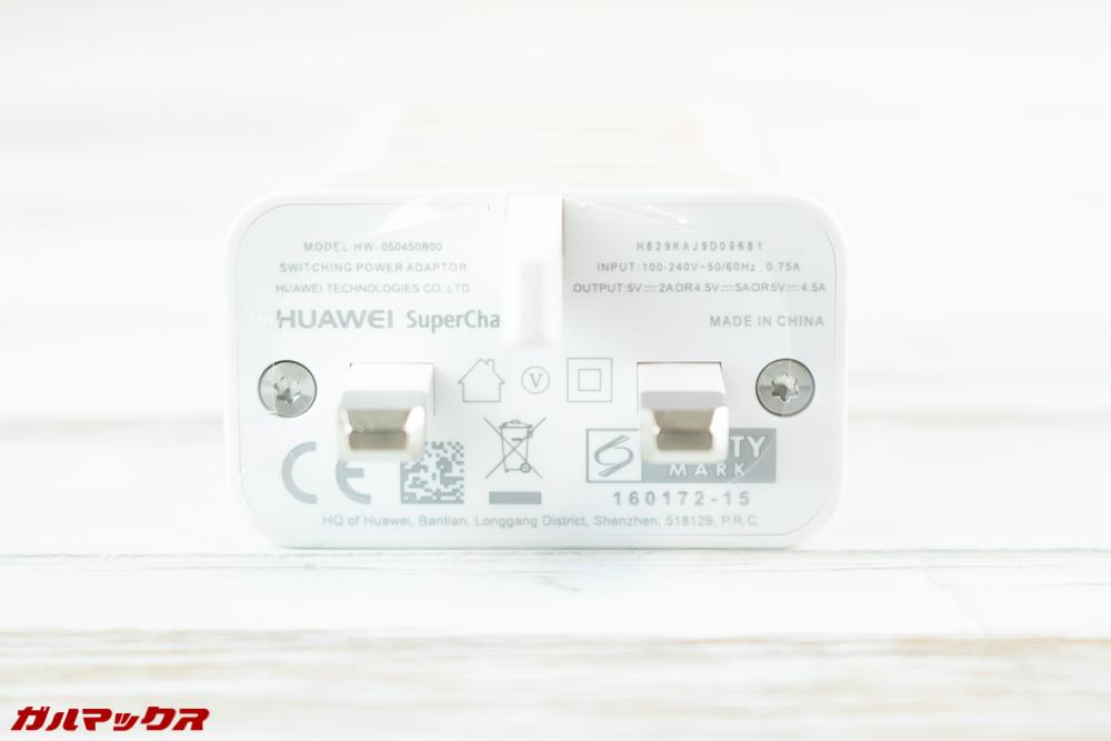 Huawei Mate 20の充電器は最大5V/4.5Aで超急速充電に対応しています。