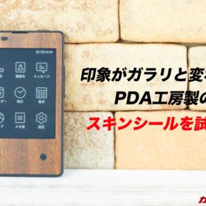 ガラリと見た目の印象が変わる!ドコモ「カードケータイ(KY-01L)用のスキンシールをPDA工房が発売!