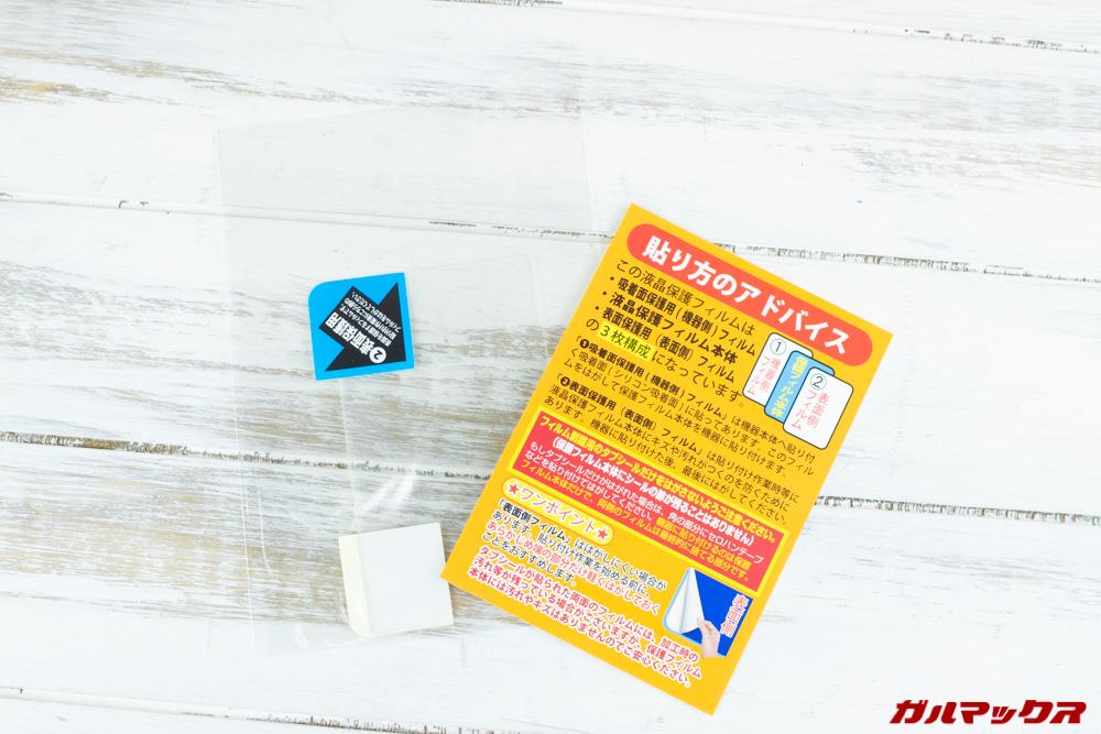 PDA工房製の保護フィルムのパッケージ内容はフィルムと貼り付けガイドのみのシンプルな内容です。