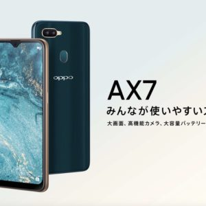 OPPO AX7のスペックと詳細!機能、価格まとめ!