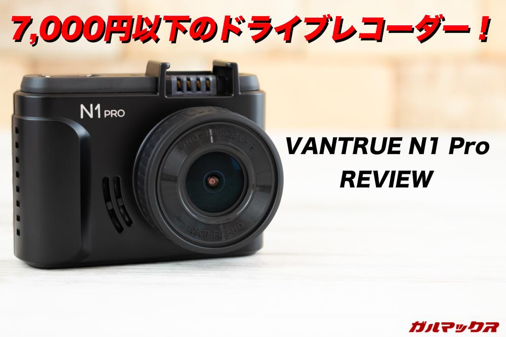 VANTRUE N1 Pro