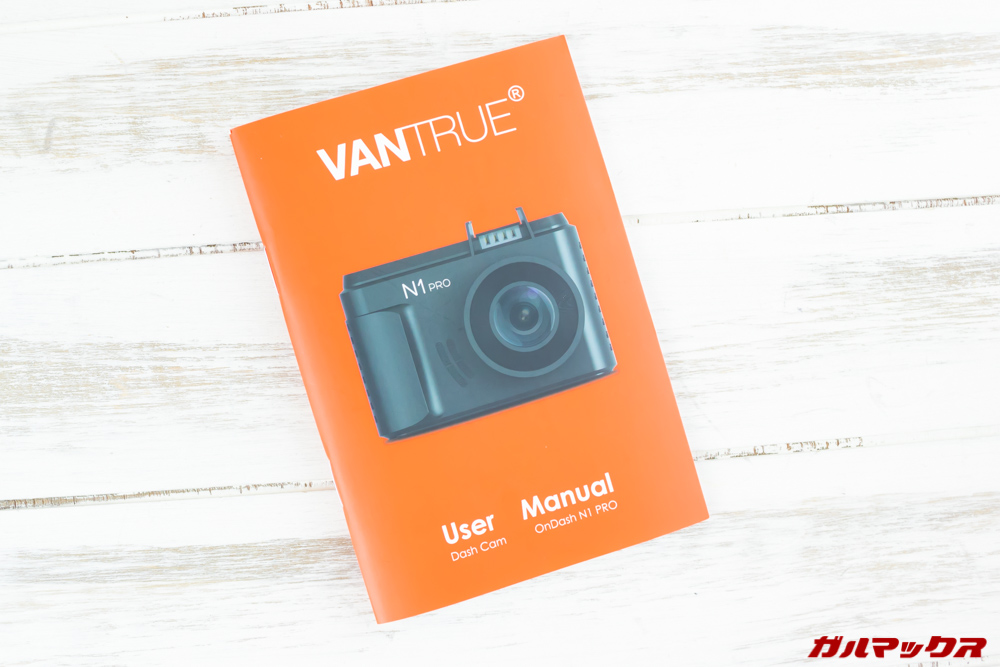 VANTRUE N1 Proの取扱説明書は日本語対応。