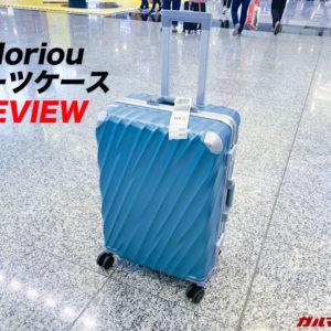 4泊〜6泊に丁度いい!個性的デザインが魅力のMoriouスーツケースのレビュー!