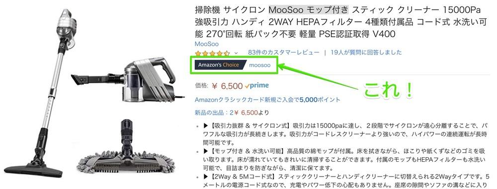 MooSooコード式モップ付きクリーナー