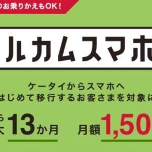 ドコモ FOMA(他社もOK)からスマホ乗り換えで利用料金大幅割引!併用割引で月額3,000円オフ!
