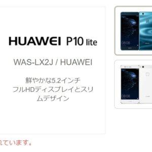 ワイモバイル、Huawei P10 liteが一括108円!在庫無くなり次第終了
