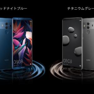 Huawei Mate 10 ProがAmazonで約5万円!