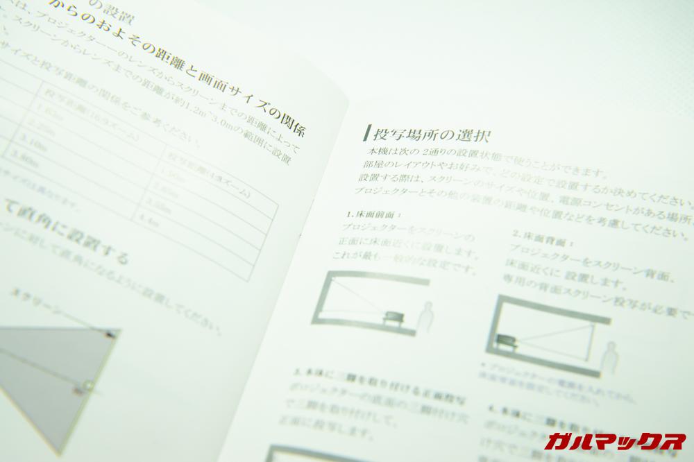 FUNAVO RD815の取扱説明書は日本語で分かりやすく記載されています。