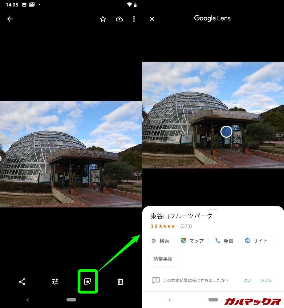 Android One X5で利用できるGoogleレンズは、カメラを通して捉えたものだけでなく、画像や写真からも調べる事ができます。