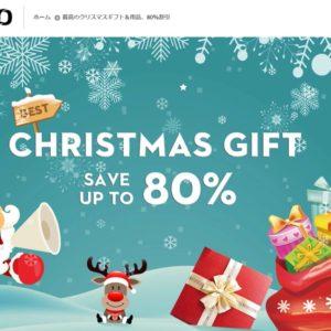 CAFAGOがクリスマスセールを開始!割引ガジェットを要チェック!